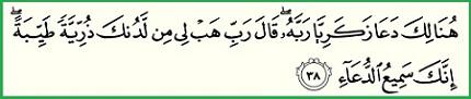 doa dapat zuriat